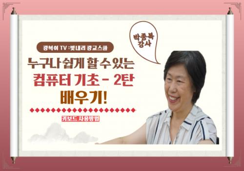 [복사본] 빛내리 광교스쿨-컴퓨터기초 2탄.png