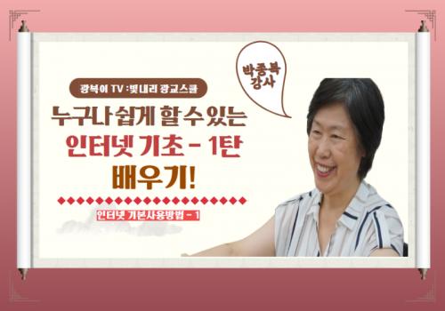 빛내리 광교스쿨-인터넷기초 1탄(홈페이지업로드용).png