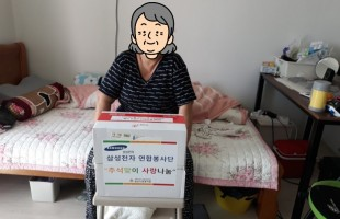 [후원] 삼성전자 요리조리 봉사단 선물키트 후원