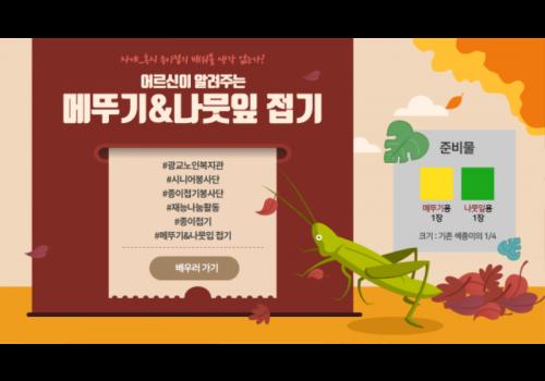 메뚜기 접기 썸네일(용량압축).png