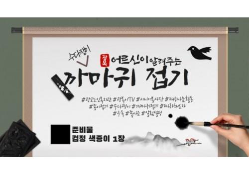 종이접기 영상 썸네일(까마귀 접기)_용량 압축.jpg