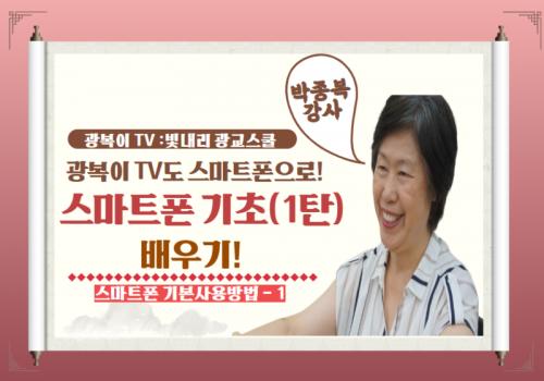 _빛내리 광교스쿨-스마트폰기초 1탄(홈페이지용).png