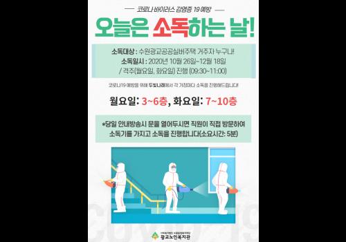 주거동 소독 홍보지 .png