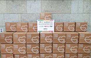 [후원] 이베이코리아 및 밀알복지재단 '선물키트' 후원