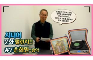 [지역특성] 시니어 문화 챌린지 #7 참여자 (손희원 회원)