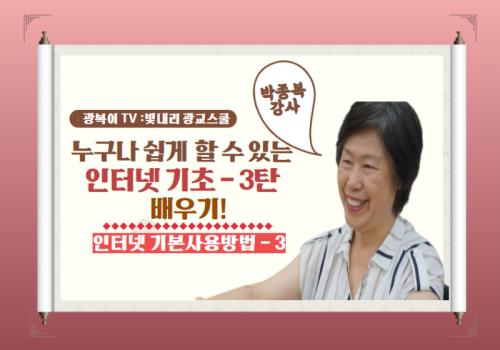 [복사본] 빛내리 광교스쿨-인터넷기초 3탄.png