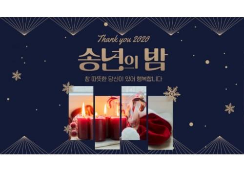 2020년 송년행사 썸네일(용량압축).jpg