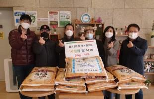 [후원] 광교입주자 대표협의회 쌀 후원