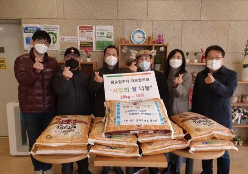 201230_광교입주자대표협의회 쌀20kg - 10포.jpg