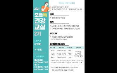 2기 홍보문.png