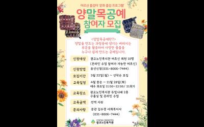 어르신 즐김터- 양말목공예 참여자 모집  (1).png