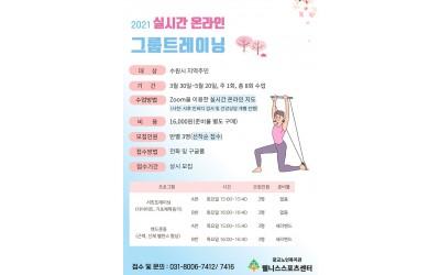 온라인 그룹트레이닝 홍보물.jpg