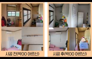 [재가복지] KT&G와 함께하는 주거상향지원사업 '새해에는 새 집 가소!'