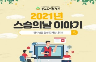 [평생교육] 2021년 스승의날 주간행사