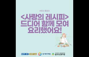 [분관]어르신즐김터