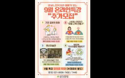 9월 온라인특강 추가모집홍보지.png