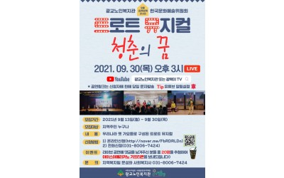 9월 집콕방콕 콘서트 (1).jpg