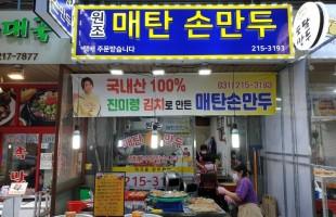 [후원] 매탄 손만두 '만두' 후원