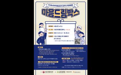 마음드림박스 홍보지.png