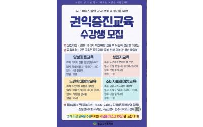 6. 권익증진교육 참여자 모집.jpg