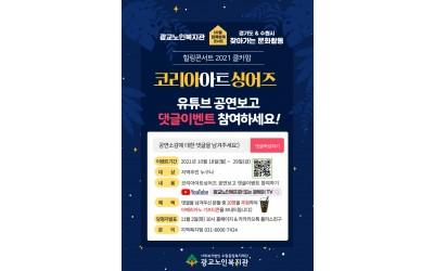 집콕방콕 콘서트 포스터 (1).jpg