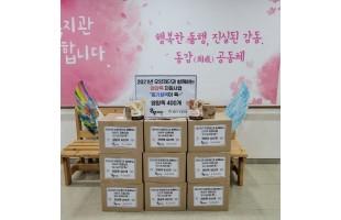 [재가] 우양재단 영양죽 지원사업 '원기회복이 쮹~'