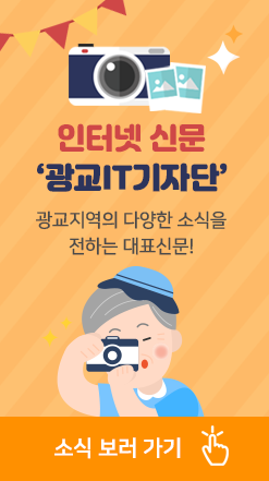 광교IT기자단