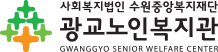 광교하나봉사단 1 페이지