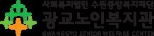 광교노인복지관