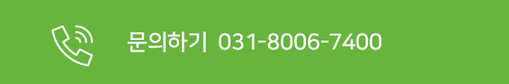 이용안내 031-8006-7400